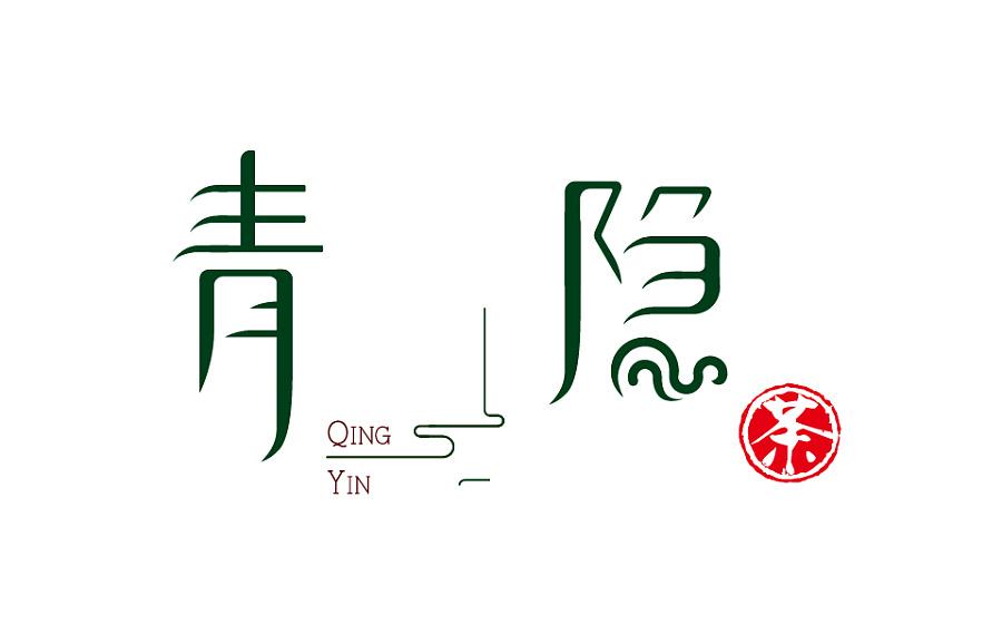 青隐茶的字体设计|字形/字体|恶魔|刀锋平面-原英文字体设计logo图片