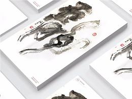 白墨广告-黄陵野鹤-书法-汉字书写探究系列之水墨字境