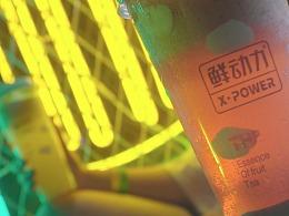 茶饮广告|鲜动力,追逐鲜艳、释放活力!