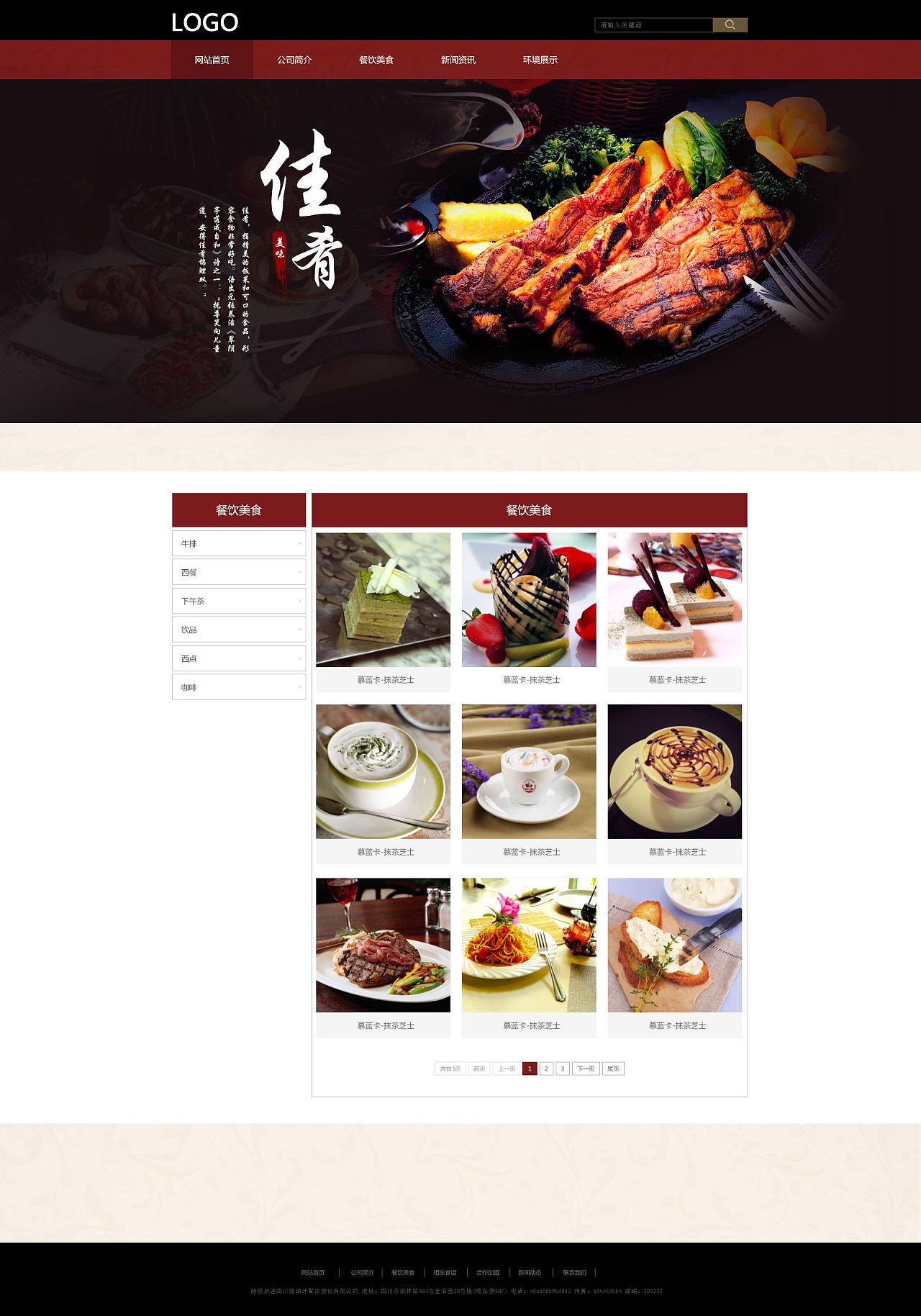 餐厅美食网站图片