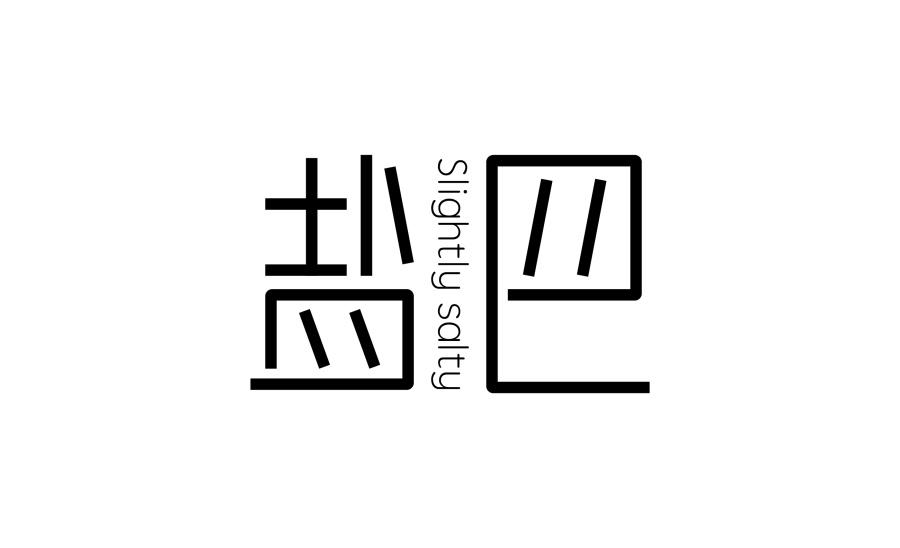 十佳~|公司/字体|青年|传媒字形-原创设计作品郑州广告设计平面盐巴在哪图片