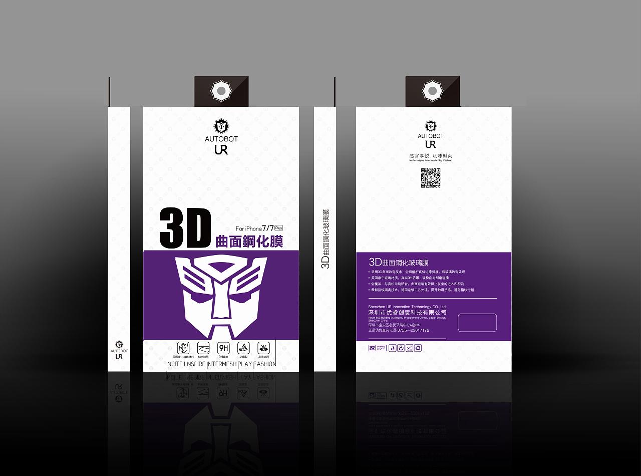3c配件包装设计图片