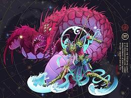 二十八星宿神将之轸宿——轸水蚓