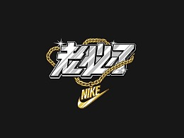 NIKE BY YOU 沈阳限定