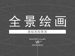 全景绘画基础流程简述 X《纪念碑谷——云之上》(全景画)绘制流程录屏视频