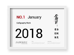 2018 日本书法 书法字 中国书法 书法定制 书法商写