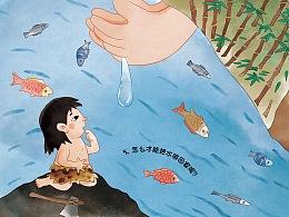 中国风儿童绘本