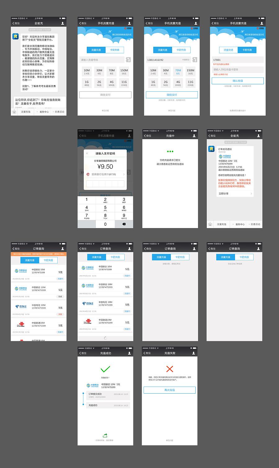 全充-微信公众号UI设计|移动设备/APP高级平面设计班图片