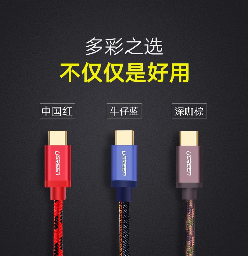type-c中国红数据线