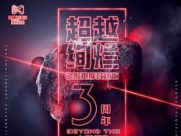 酒吧周年庆活动海报CD