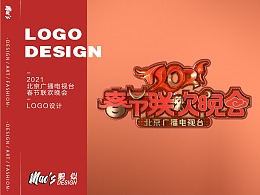 2021北京广播电视台春节联欢晚会LOGO设计