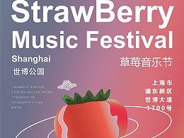 草莓音乐节