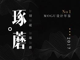 琢蘑—2017年度蘑菇街设计年鉴(上)