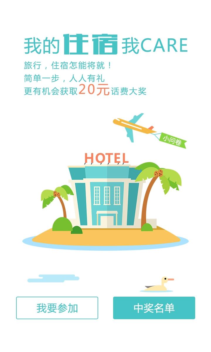 旅馆问卷h5图片