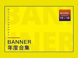 2015-至今的banner合集
