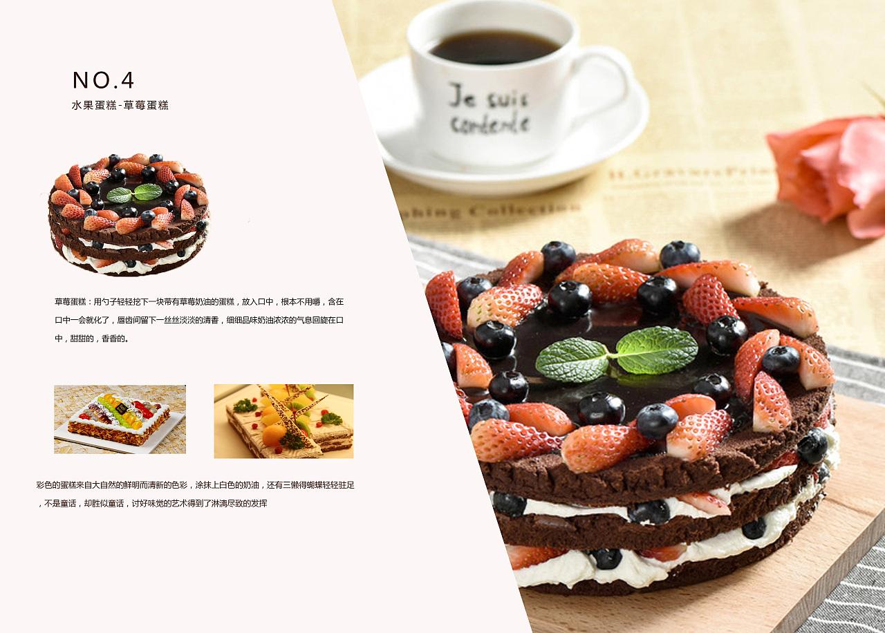 花儿 蛋糕店画册