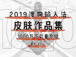 2019搜狗输入法皮肤作品集——1000万下载量的总结