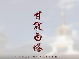 甘孜白塔-宣传片