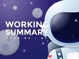 【工作】2019年上半年工作部分总结
