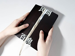 《民间百鬼》书籍设计作业