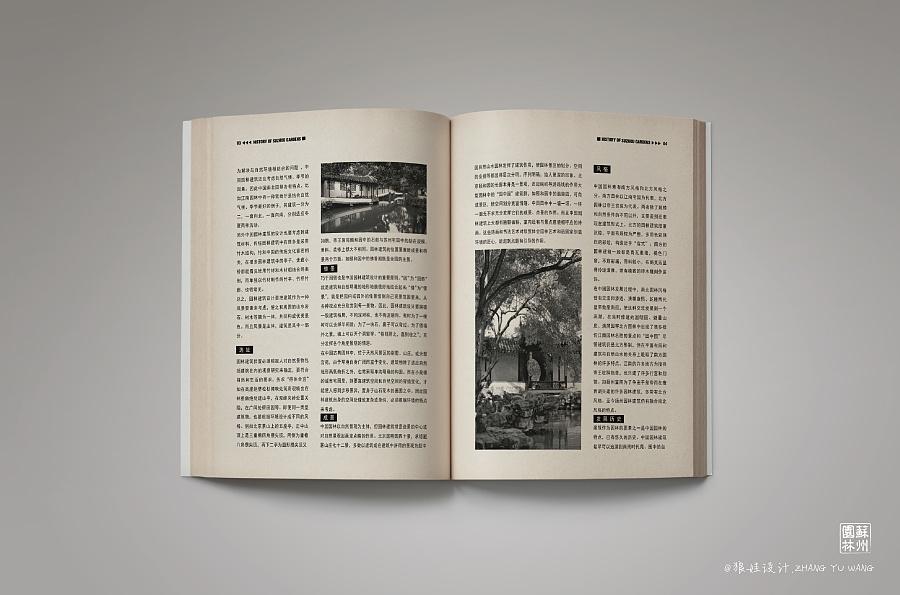 《苏州园林》——书籍排版设计图片