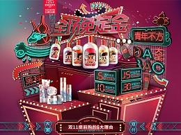 大宝双11狂欢节x上海美术电影制片厂