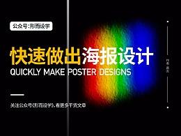 教你一招,快速做出海报设计
