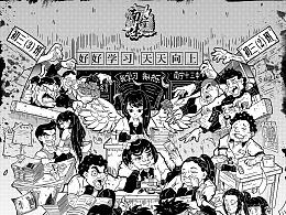 """""""南宁味""""系列插画第六章:新希望之课间"""