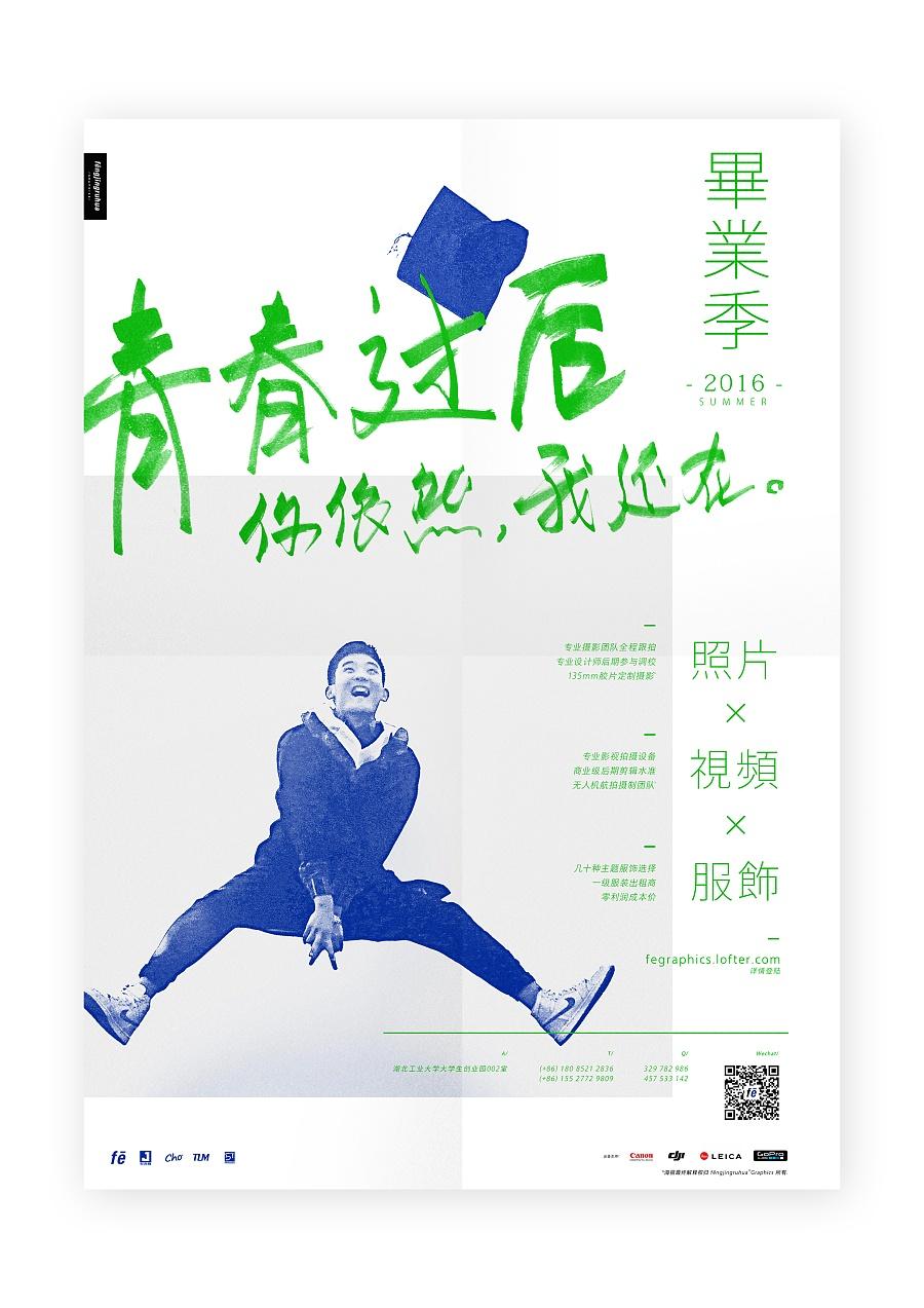 2016_毕业季_海报设计|海报|平面|inox