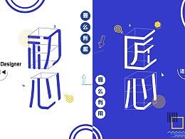 【设计】个人作品集——(平面+UI)