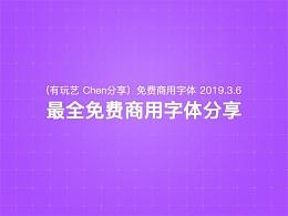 【字体分享】最全免费商用字 2019.3.6