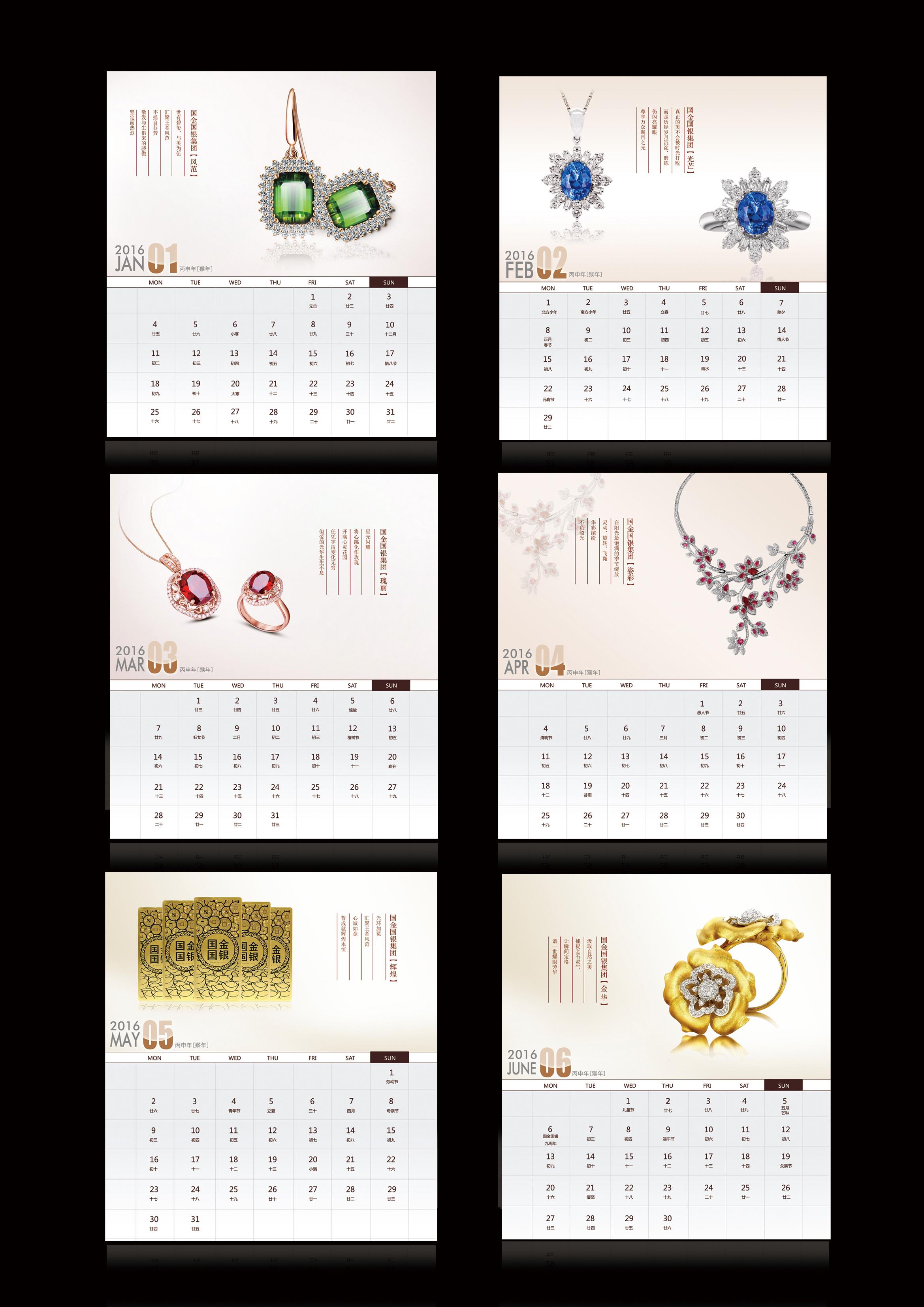 2016珠宝台历,公司日历图片