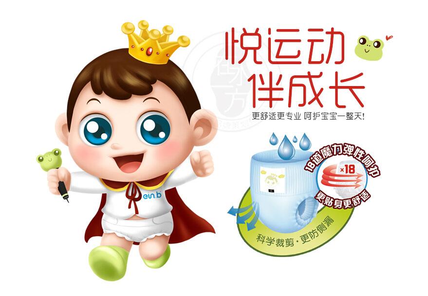 青蛙王子-纸尿裤包装设计/卡通形象/婴儿小孩卡通图