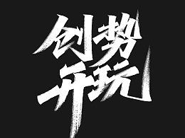 四月手写字体设计05