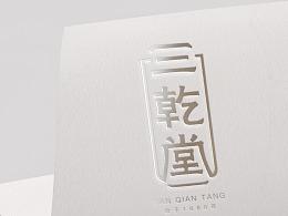 三乾堂  中医馆 LOGO设计