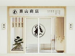《 熹山商店 》品牌设计—闲食酿饮,时令生活