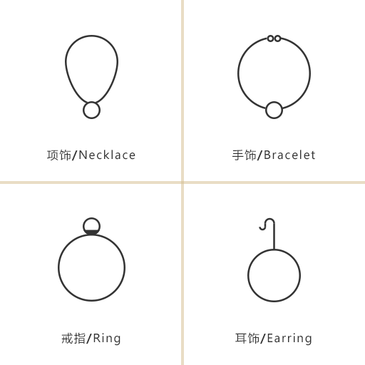 饰品(项饰_手饰_戒指_耳饰)图标icon基础图形