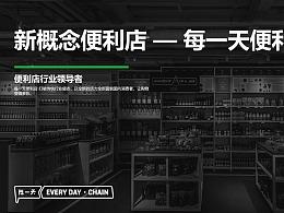 每一天便利店品牌升级