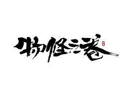 《 阴阳师 》近期书法字体总结
