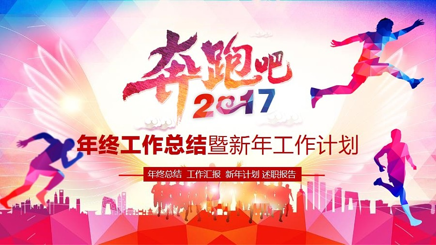 奔跑吧2017年中工作总结建筑PPT模板 PPT/演北京市清华大学计划设计院怎么样图片
