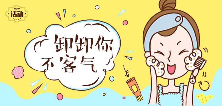 美妆卡通图片
