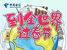 中国电信浙江分公司春节国际漫游网络稿