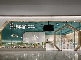 广东餐厅设计【椰客】一颗在大海里飘来飘去的椰子!