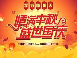 国庆中秋节活动页