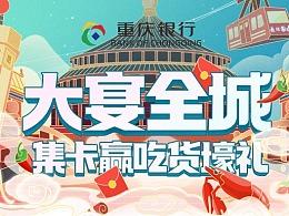 重庆银行大宴全城集卡