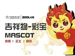 中國體彩吉祥物大賽