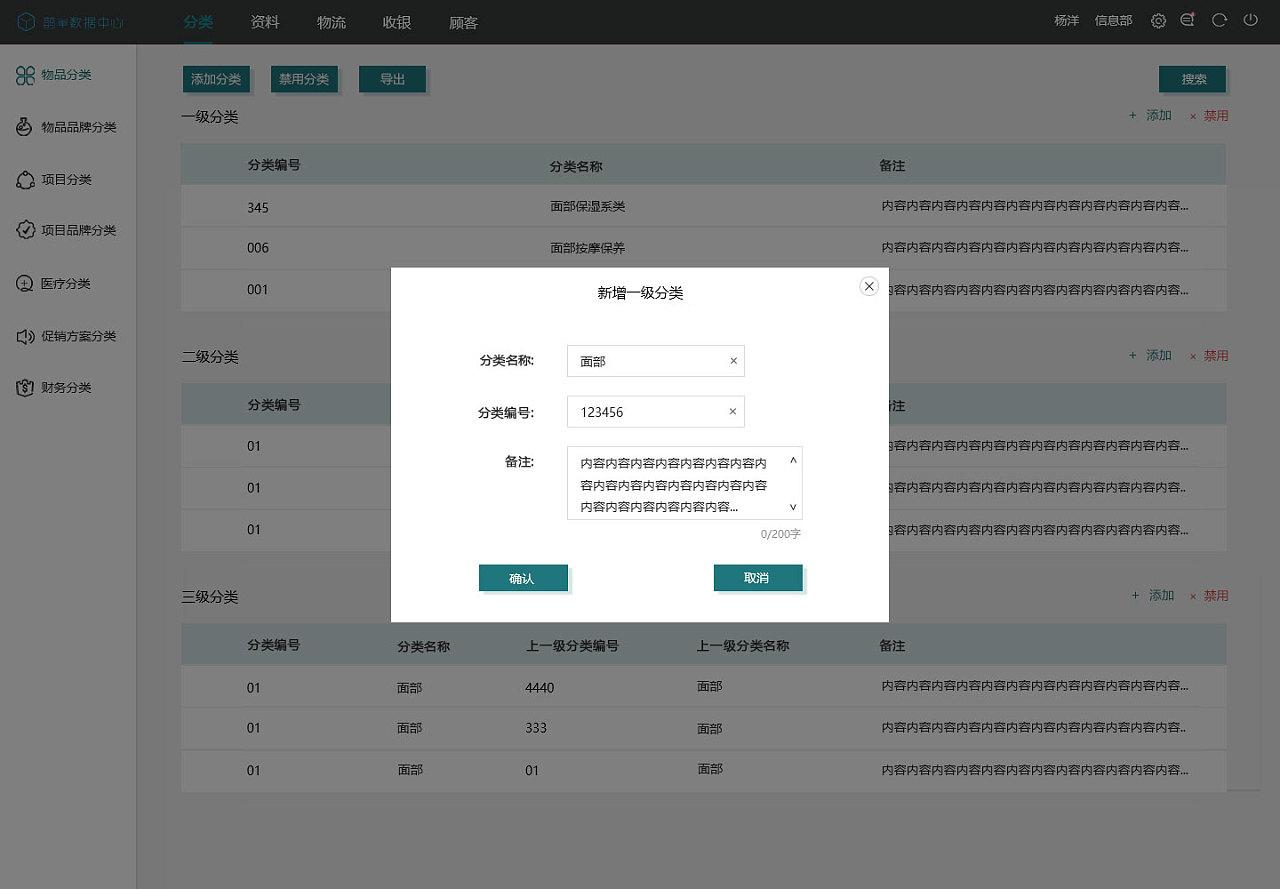 收银系统|ui|软件界面|设计wewe - 原创作品 - 站酷 (zcool)图片