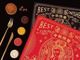 锦小馆月饼包装设计