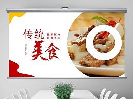 中华美食文化餐厅美食介绍舌尖上的美食餐饮PPT模板
