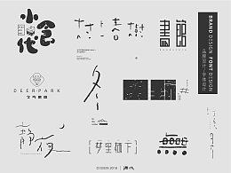 源心 | 11月字体设计